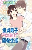 童貞男子'女体化'開発生活(単話)
