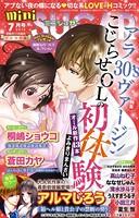 miniSUGAR Vol.45(2016年7月号)