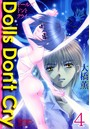 Dolls Don't Cry【分冊版】 4