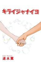 キライジャナイヨ(単話)