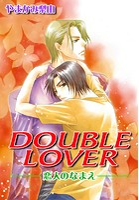 DOUBLE LOVER―恋人のなまえ―