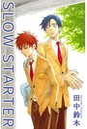 SLOW STARTER【分冊版】 1