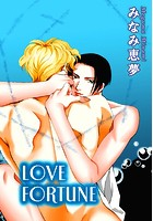 LOVE FORTUNE(単話)