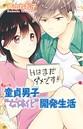 童貞男子'女体化'開発生活 5