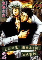 LOVE,BRAIN,WASH.【分冊版】 2