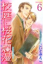 放課後の職員室【分冊版】 校庭に桜花爛漫 2 6