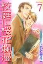 放課後の職員室【分冊版】 校庭に桜花爛漫 3 7