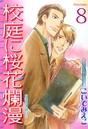 放課後の職員室【分冊版】 校庭に桜花爛漫 4 8