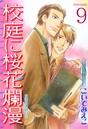 放課後の職員室【分冊版】 校庭に桜花爛漫 5 9