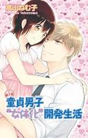 童貞男子'女体化'開発生活 7
