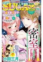 miniSUGAR Vol.57