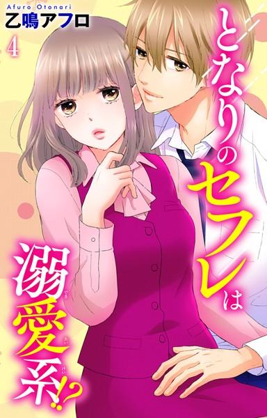 【社会人 TL漫画】となりのセフレは溺愛系!?(単話)