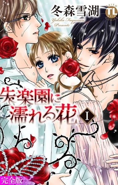 【調教・奴隷 TL漫画】失楽園に濡れる花