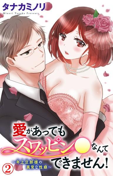 【恋愛 エロ漫画】愛があってもスワッピン●なんてできません!〜年上旦那様の異常な性癖〜(単話)
