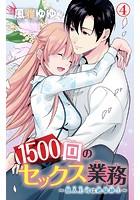1500回のセックス業務〜恩人上司は絶倫紳士〜 4