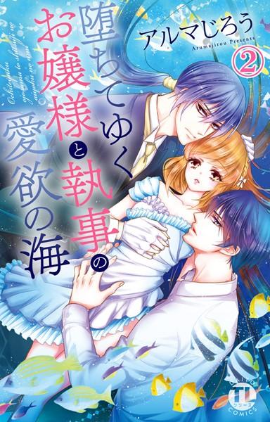 【エロ漫画】堕ちてゆくお嬢様と執事の愛欲の海