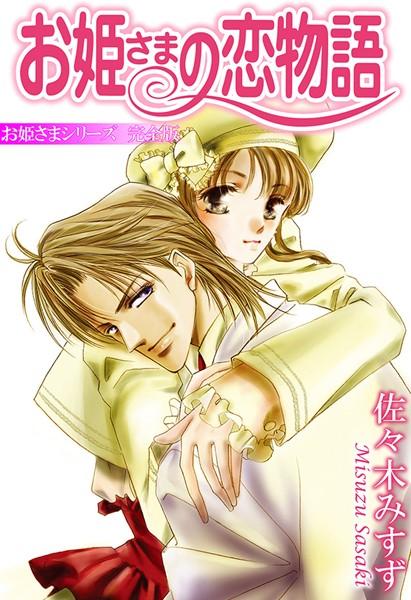 【漫画 r18】お姫さまの恋物語お姫さまシリーズ