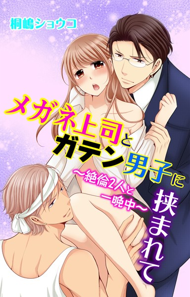 【漫画 r18】メガネ上司とガテン男子に挟まれて〜絶倫2人と一晩中〜