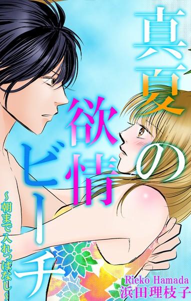 【恋愛 エロ漫画】真夏の欲情ビーチ〜朝まで入れっぱなし〜
