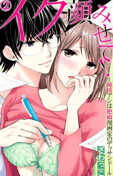 【恋愛 エロ漫画】イク顔みせて!〜純情アシは絶倫漫画家のデッサンドール(単話)