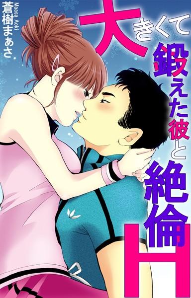 【恋愛 エロ漫画】大きくて鍛えた彼と絶倫H