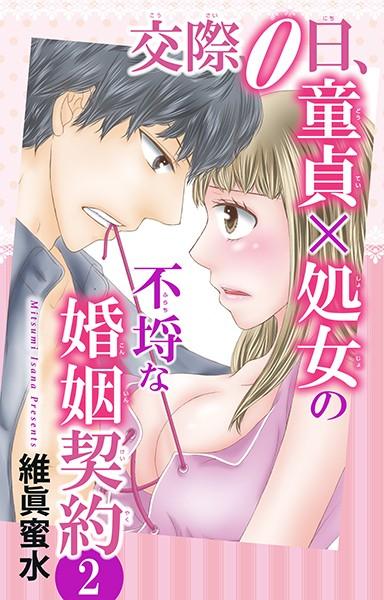 【恋愛 エロ漫画】交際0日、童貞×処女の不埒な婚姻契約(単話)