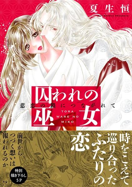 【恋愛 エロ漫画】囚われの巫女〜悲恋の鎖につながれて〜