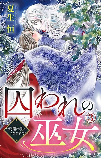 【恋愛 エロ漫画】囚われの巫女〜悲恋の鎖につながれて〜(単話)