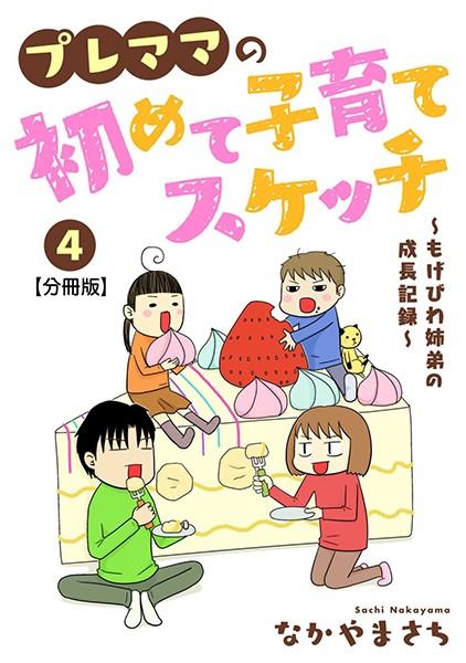 プレママの初めて子育てスケッチ〜もげびわ姉弟の成長記録〜(単話)