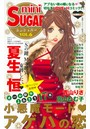 miniSUGAR Vol.6(2010年1月号)