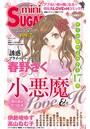 miniSUGAR Vol.7(2010年3月号)