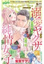 miniSUGAR vol.68 (2020年5月号)