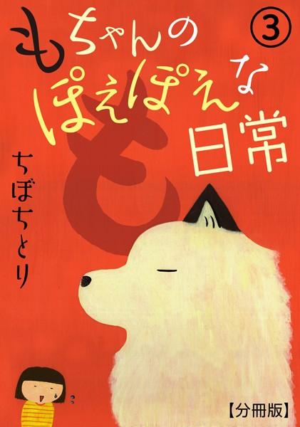 もちゃんのぽえぽえな日常【分冊版】 3