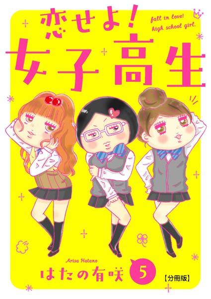 恋せよ!女子高生(単話)