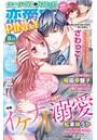 恋愛宣言PINKY 2020年8月号