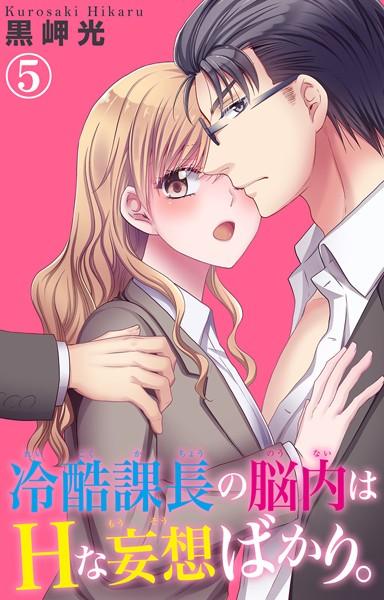【恋愛 エロ漫画】冷酷課長の脳内はHな妄想ばかり。(単話)