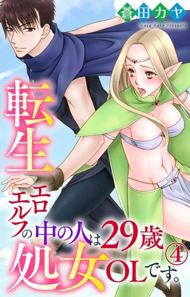 【ファンタジー エロ漫画】転生エロエルフの中の人は29歳処女OLです。(単話)