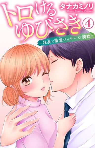 トロけるゆびさき〜社長と専属マッサージ契約〜(単話)