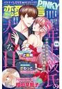 恋愛宣言PINKY 2020年10月号