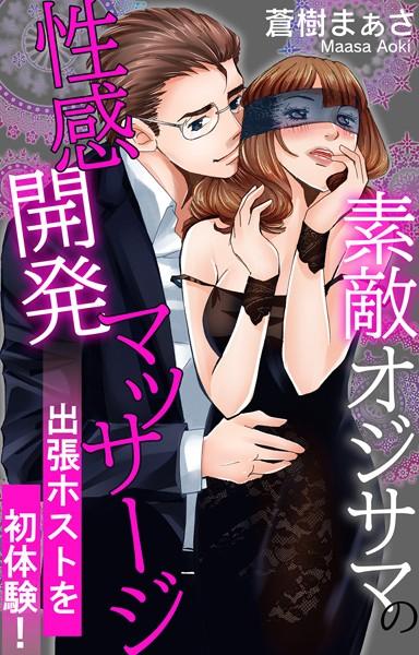 【恋愛 エロ漫画】出張ホストを初体験!素敵オジサマの性感開発マッサージ