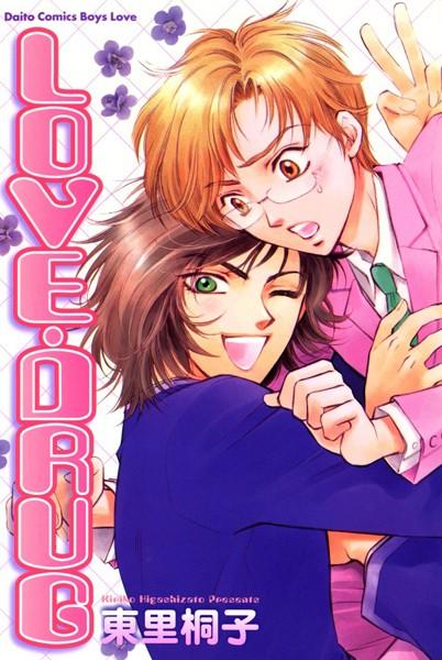 【学園もの BL漫画】LOVE・DRUG