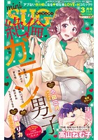 miniSUGAR vol.73(2021年3月号)