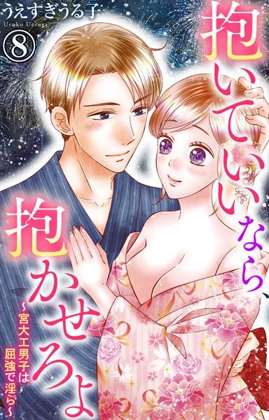 【恋愛 エロ漫画】抱いていいなら、抱かせろよ〜宮大工男子は屈強で淫ら〜(単話)