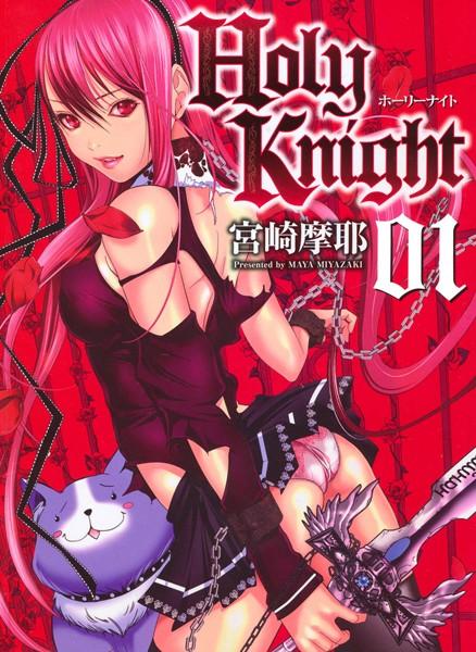 Holy Knight 1