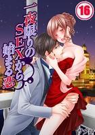 一夜限りのSEXから始まる恋 16
