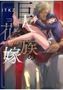 巨人族の花嫁 1【単行本版特典ペーパー付き】