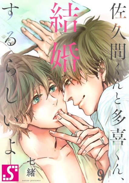 【恋愛 BL漫画】佐久間くんと多喜くん、結婚するらしいよ(単話)