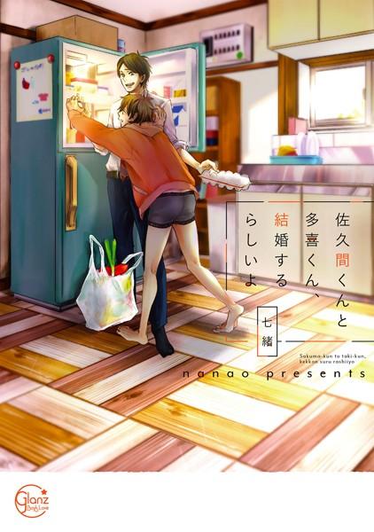 【恋愛 BL漫画】佐久間くんと多喜くん、結婚するらしいよ