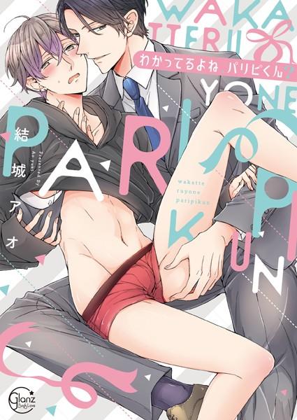 【恋愛 BL漫画】わかってるよね、パリピくん?