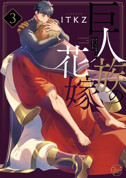 【恋愛 BL漫画】巨人族の花嫁